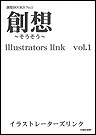 創想 illustrators link Vol.1