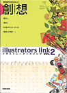 創想 illustrators link VOL.2